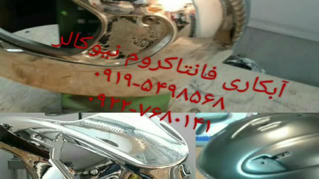 قیمت موادمصرفی ابکاری فانتاکروم02156571279
