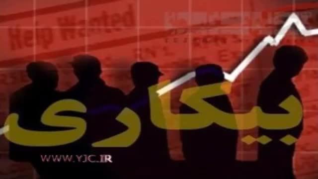 آمار جدید بانک مرکزی در ارتباط با بیکاری و شکستن رکورد بیکاری در کشور