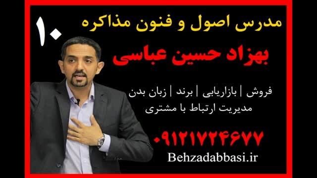 مدرس اصول و فنون مذاکره استاد مذاکره بهزاد حسین عباسی10