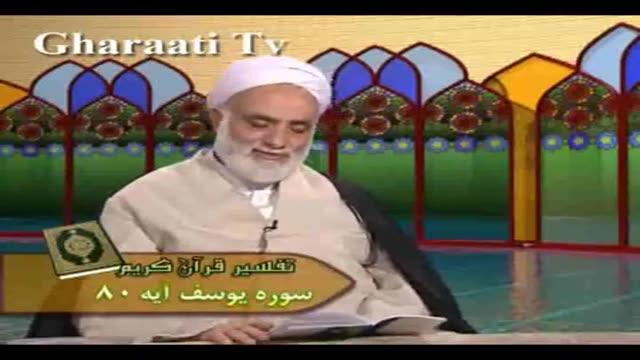 قرایتی / تفسیر آیه 80 تا 81 سوره یوسف، ناامید شدن برادران از حضرت یوسف برای تحویل بنیامین