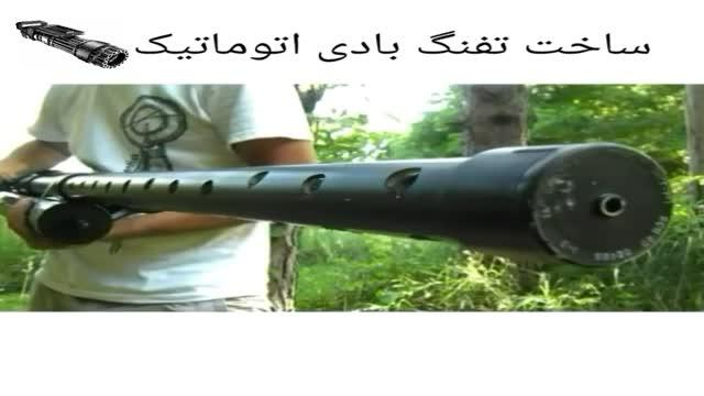 ساخت تفنگ بادی اتوماتیک