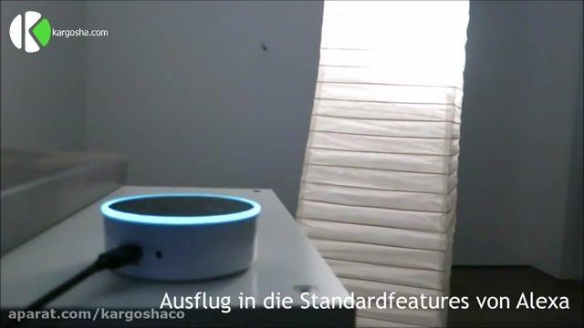 محصول Amazon Echo بعنوان یک سرور خانه هوشمند