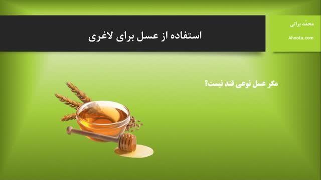 فواید عسل برای لاغری
