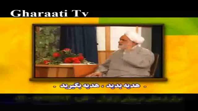 قرایتی / درسهایی از قرآن - خنده حلال - حکمت ها - هدیه بدهید هدیه بگیرید