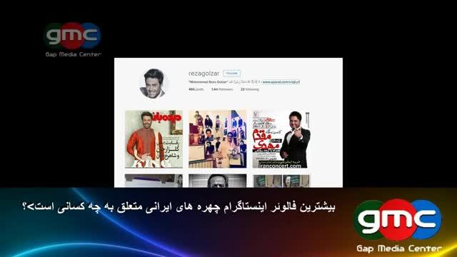 بیشترین فالویر اینستاگرام چهره های ایرانی متعلق به چه کسانی است ؟