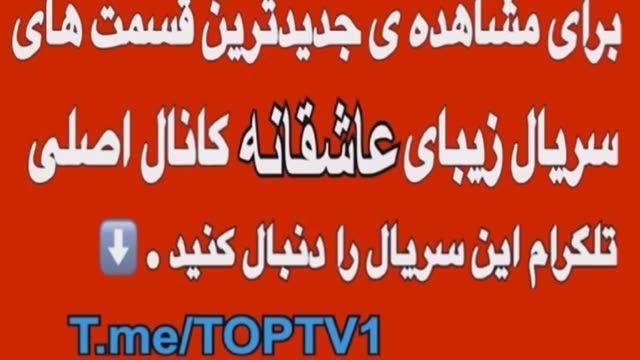 ASheghane 11 Full - سریال عاشقانه قسمت 11 کامل - یازدهم