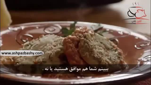 فیلم آموزشی طرز تهیه بادمجان با پنیر پارمزان، آشپزباشی