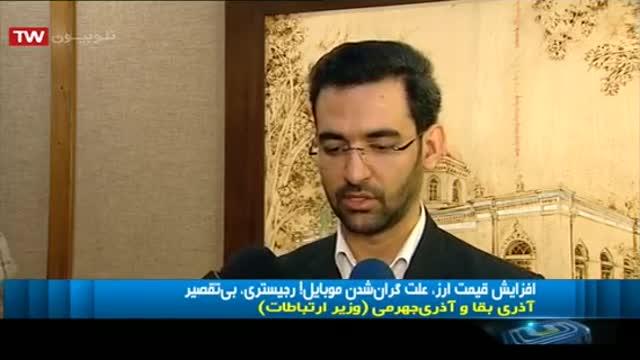 اخبار 20:30 - 1 بهمن 1396 - افزایش شدید قیمت ارز و گران شدن موبایل در ایران | بخ