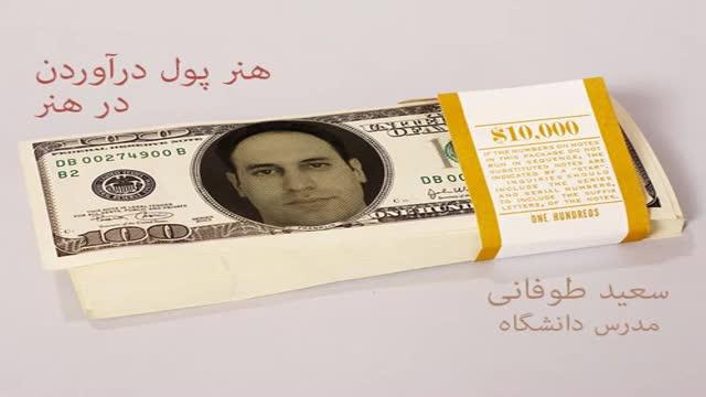 7- هنر پول درآوردن در هنر - کارآفرینی با سعید طوفانی - قسمت هفتم