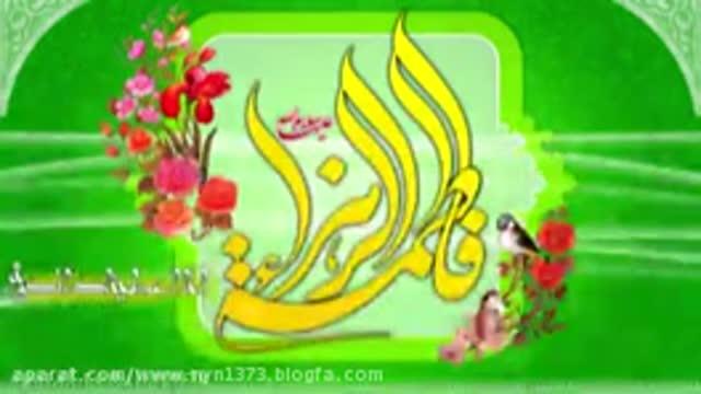 نماهنگ فوق العاده ویژه میلاد حضرت زهراسلام الله علیها جدید جدید/2017 1395 1438/