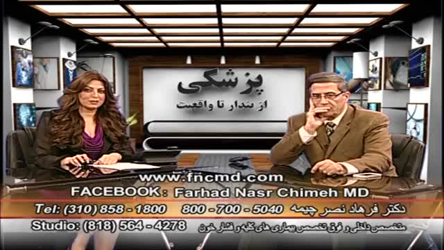 بیماری های قلبی دکتر فرهاد نصر چیمه Heart Disease Dr Farhad Nasr Chimeh