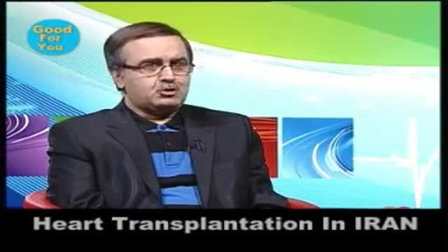 Heart transplantation in IRAN .پیوند قلب در ایران