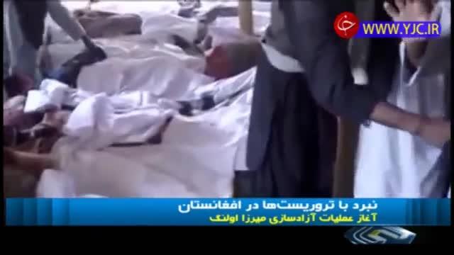 جنایت تروریست های داعش و شبهنظامیان طالبان در میرزا اولنگ افغانستان