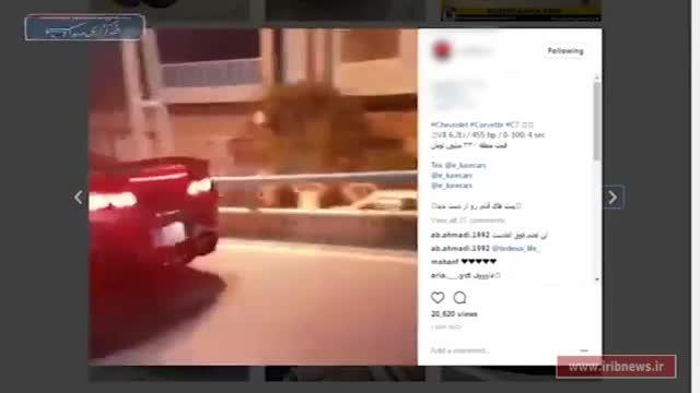 تخت گاز خودروهای لوکس در فضای مجازی