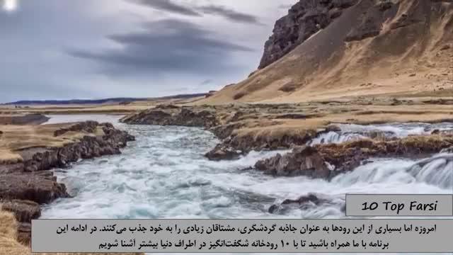 10 تا از مکان های زیبا اما خطرناک دنیا Top 10 Farsi