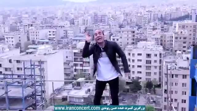 بزرگترین کنسرت خنده حسن ریوندی در تهران