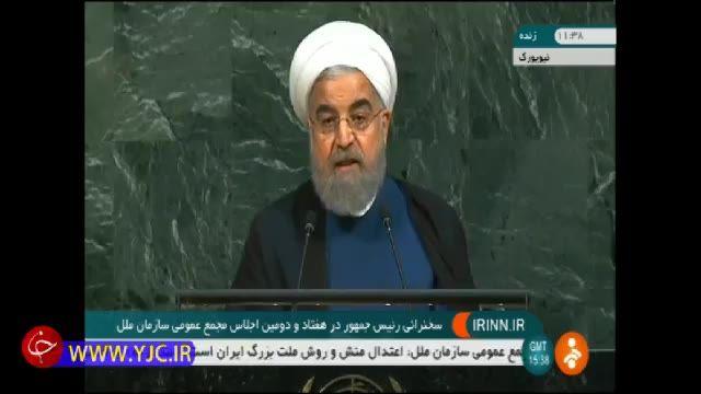 ادبیات جاهلانه ترامپ در سازمان ملل و واکنش رییس جمهور روحانی