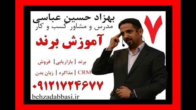 مدرس برندینگ دیجیتال پرسونال برند درس7 بهزاد حسین عباسی