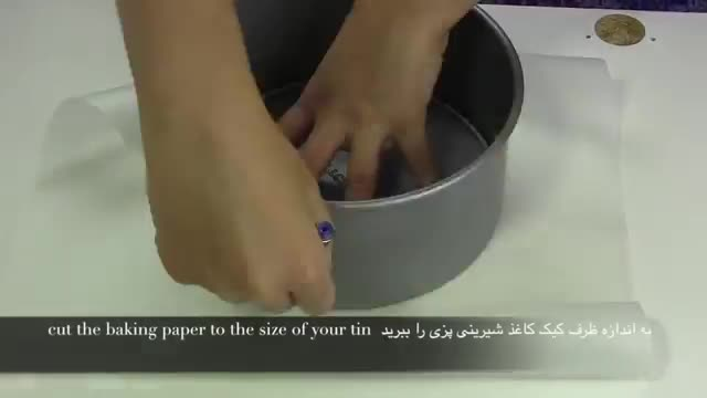 How to make a simple vanilla cake - طرز تهیه کیک وانیلی ساده