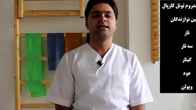 فیزیوتراپی تخصصی درد مچ دست و آرنج نوازندگان در فیزیوتراپی آرامش