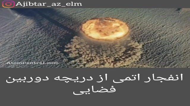 انفجار اتمی از دریچه دوربین فضایی