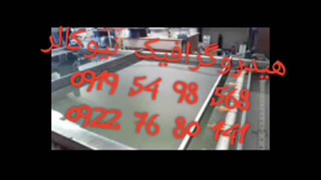 واردکننده و فروشنده انواع پترن هیدروگرافیک02156571279