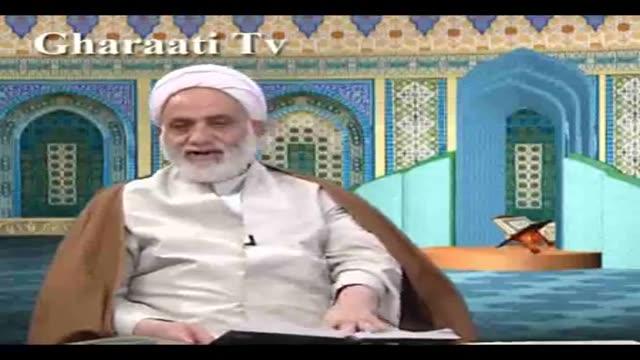 قرایتی / تفسیر آیه 27 تا 30 سوره مریم، شروع تهمت ها به حضرت مریم