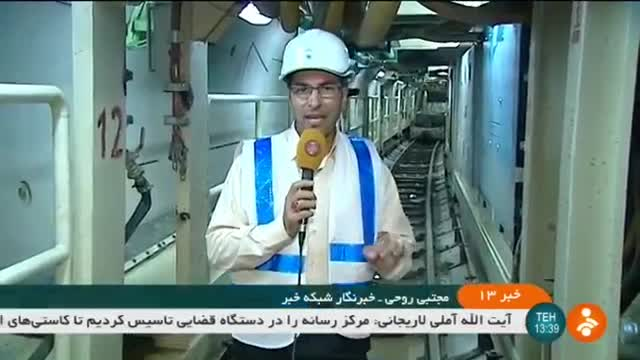 Iran made Three meters diameter Wastewater Tunnel, West of Tehran city تونل فاضلاب غرب تهران ایران