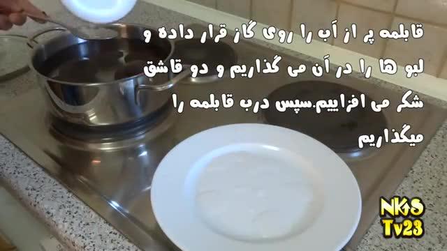 آموزش آشپزی - لبو (چغندر) پخته - Labu - Beetroot