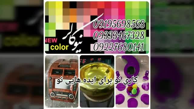 فروش دستگاه ابکاری فانتاکروم و پک مواد ابکاری 09195498568 نیوکالر