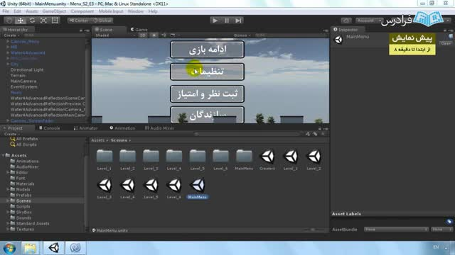 ساخت منو با تنظیمات حرفه ای در یونیتی-درس 2: کد نویسی منو-بخش دهم: دسترسی به تنظیمات از صحنه