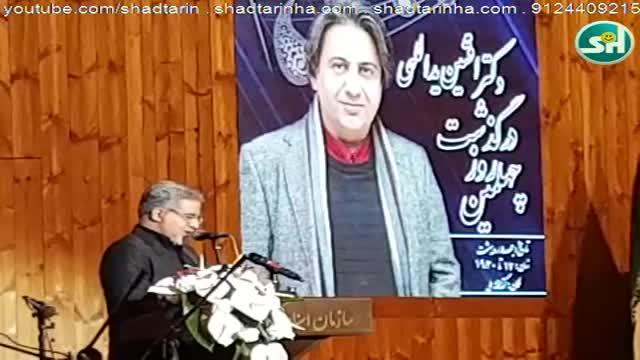 احسان خواجه امیری آواز ایرج را در مراسم چهلمین روز درگذشت افشین یداللهی میخواند / Ehsan Khajeh Amiri