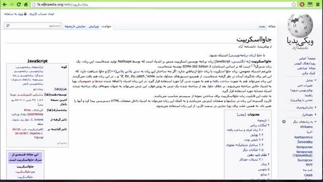 1- معرفی جاوا اسکریپت (JavaScript)