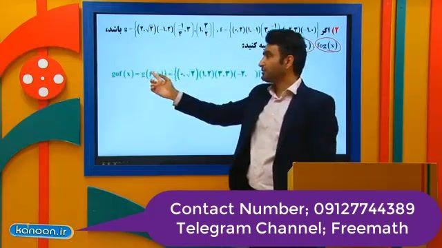 تدریس ریاضی - تمرین ترکیب تابع