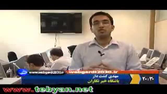 پشت صحنه ای از خبرنگاران 20 30
