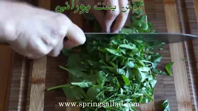 بورانی -  پخت بورانی ماست به روش مشهدی    |  Borani - How to make Borani