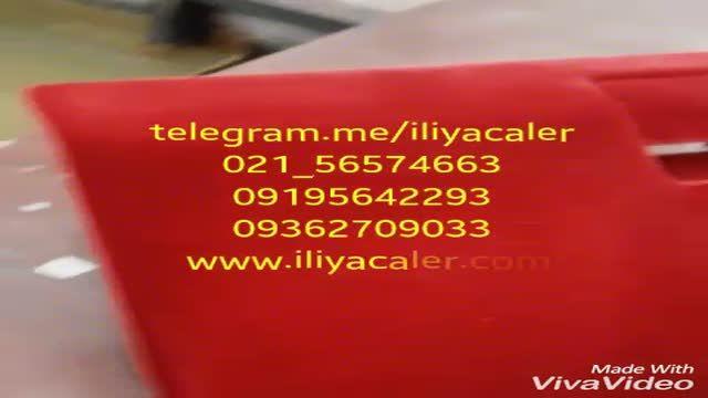 فروش مخمل پاش صنعتی برای قطعات ماشین09384086735ایلیاکالر