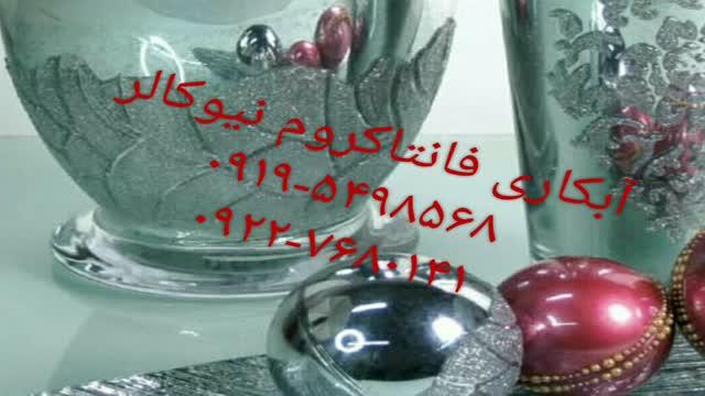 فروش فرمول آبکاری فانتاکروم نیوکالر02156571279