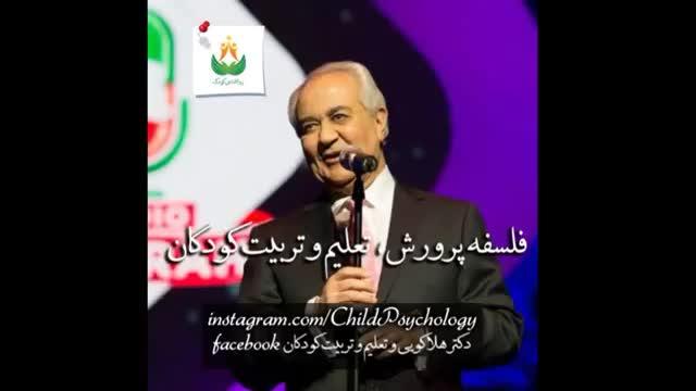 دکتر هلاکویی _ ایجاد میل به کمال در کودک