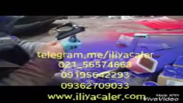 واردکننده پودر فلوک ترک و چینی02156574663ایلیاکالر