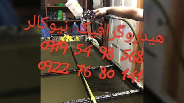 آموزش هیدروگرافیک(چاپ آبی)نیوکالر02156571279