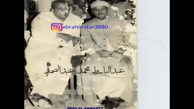 صدای بهشتی استاد عبدالباسط محمد عبدالصمد