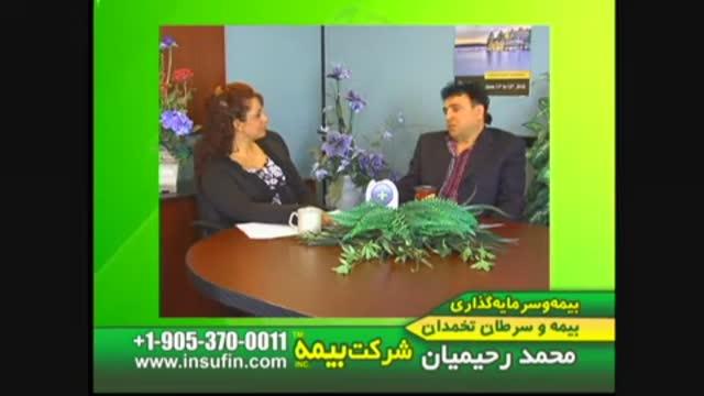 Insurance and Ovarian Cancer - بیمه و سرطان تخمدان (Part 2 of 3)