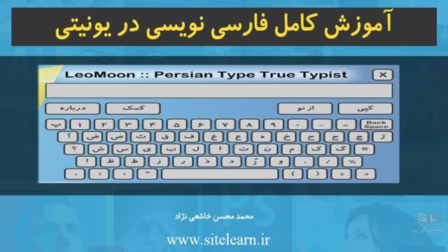 اموزش کامل فارسی نویسی در یونیتی