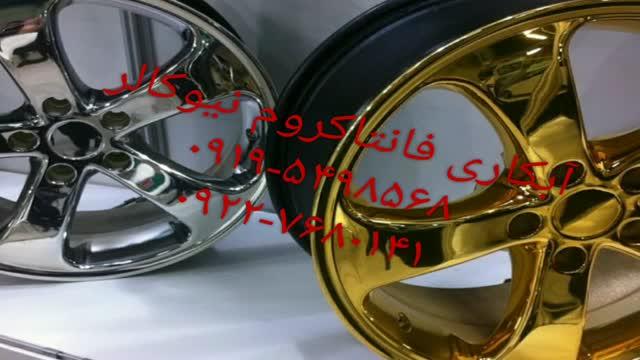 فروش دستگاه کروم پاش نیوکالر02156571279