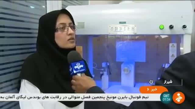 Iran StemCell research center, Shiraz city مرکز پژوهشی سولهای بنیادی شیراز ایران