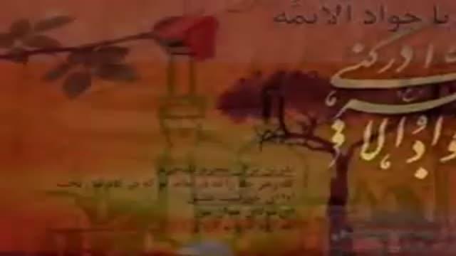 شور شهادت امام جواد علیه السلام( تویی که همه وجود منی)کربلایی مهدی امیدی مقدم