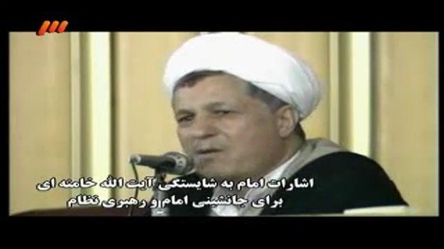 حرف دل امام ره از زبان هاشمی رفسنجانی
