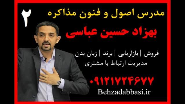 مدرس مذاکره تدریس مذاکره بهزاد حسین عباسی درس 2