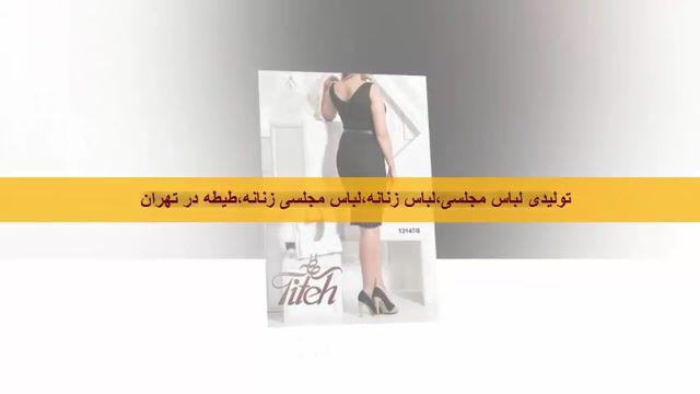 لباس مجلسی،لباس زنانه ،لباس مجلسی زنانه ،لباس زنانه ،تولید و پخش طیطه